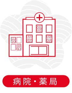 病院・薬局
