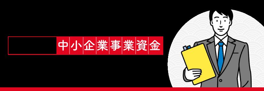 太宰府市中小企業事業資金