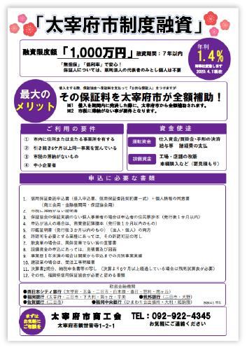 太宰府市制度融資dfのプレビュー