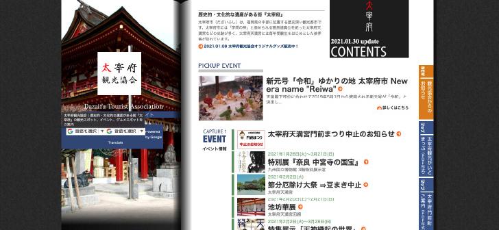 太宰府観光協会